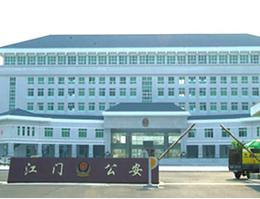 江门新公安局(江门安邦)