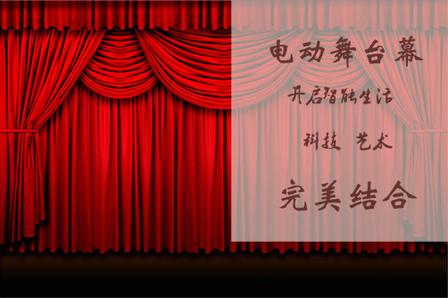 万博棋牌舞台幕