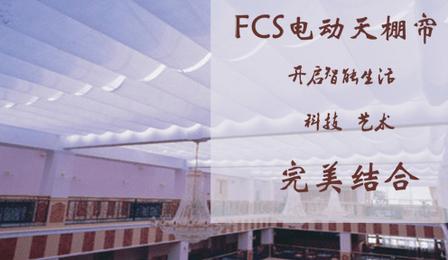 FCS万博棋牌万博体育app手机投注帘