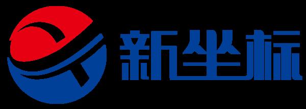 云南新坐標科技有限公司