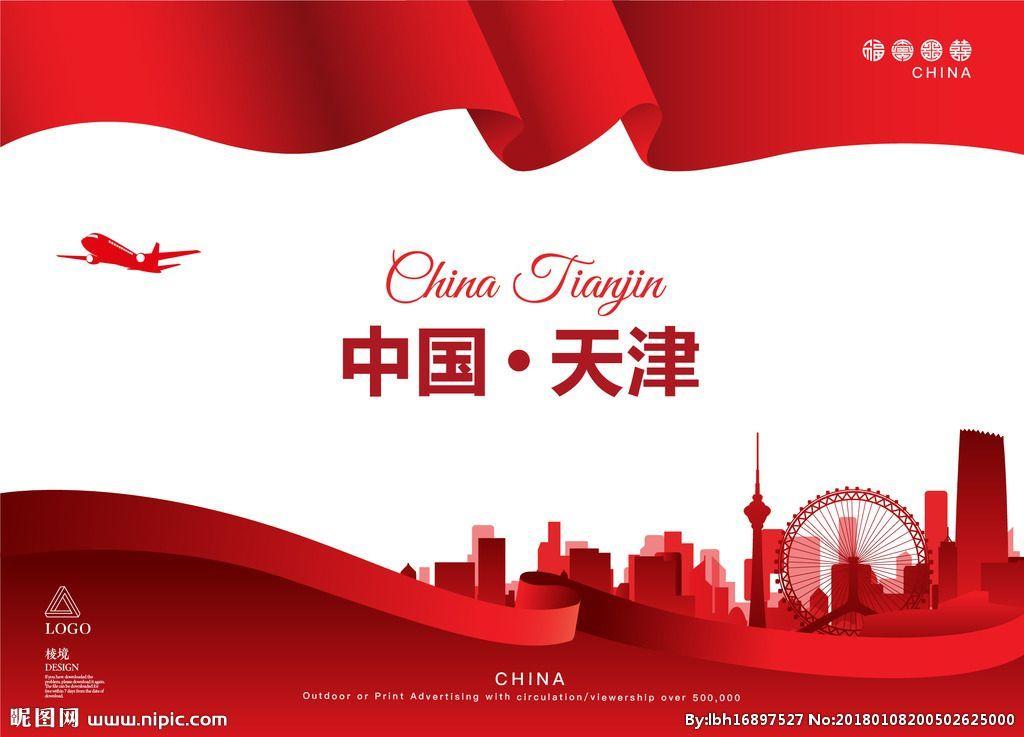 2019年第101届天津秋季全国糖酒商品交易会