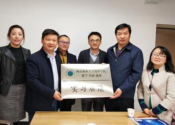 """西南林业大学地理学院与新必威官方网站手机签订""""校企合作""""及挂牌仪式"""
