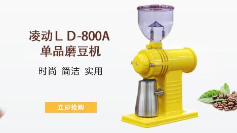 凌动LD-800A-单品磨豆机