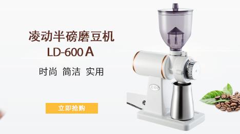 凌动半磅磨豆机LD-600A