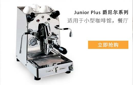 Junior-Plus-爵尼尔