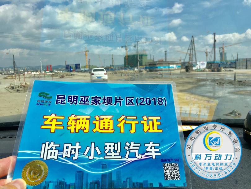 昆明城市新中心——巫家坝片区开工建设,科万yabo亚博体育app下载厂家提供应急电源!