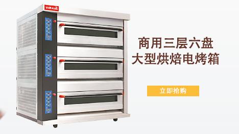 三麦三层六盘烤箱