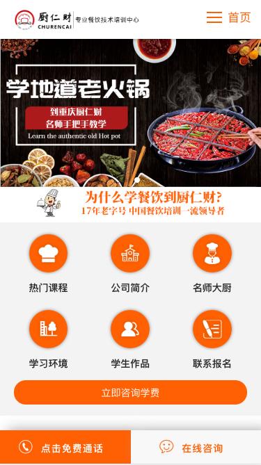 厨仁财手机端网站首屏