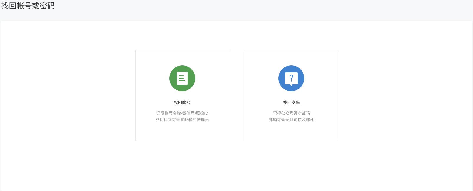 微信公众平台找回账号和密码