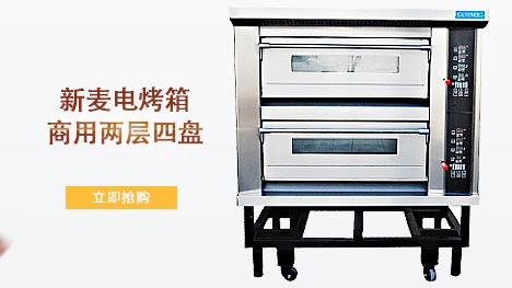 新麦两层四盘烤箱