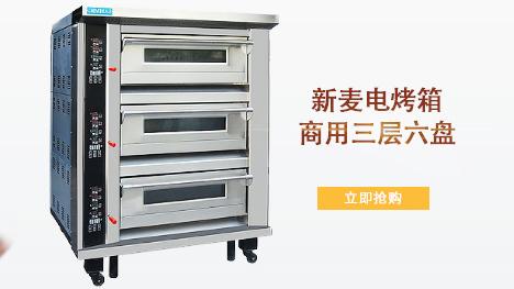 新麦三层六盘烤箱