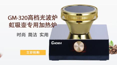 GAOMA高码GM-320高档光波炉