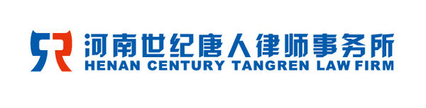 世紀唐人律師事務所官方網站