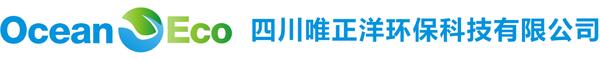 四川唯正洋環保科技有限公司