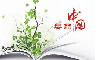 生态文明写入宪法