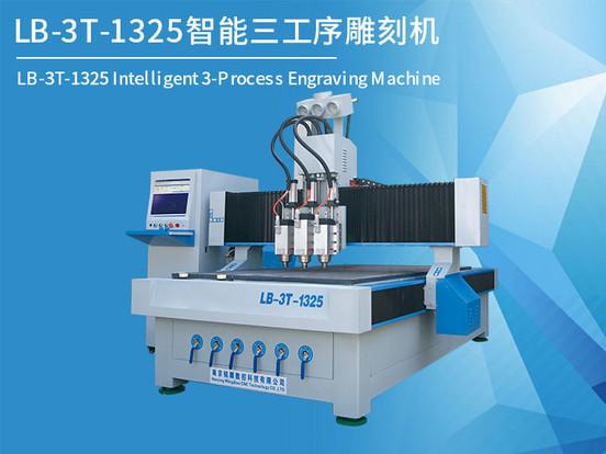 LB-3T-1325智能三工序雕刻机