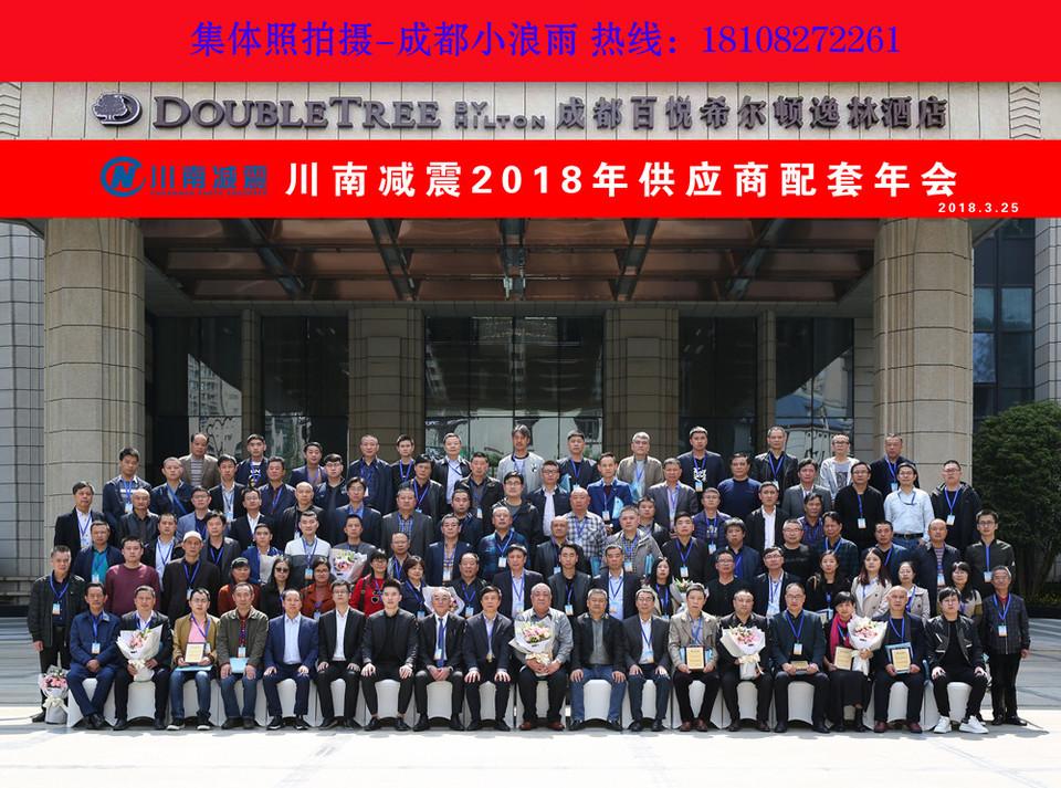 川南减震2018年供应商配套年会集体照拍摄