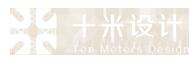 深圳市十米裝飾設計工程有限公司logo