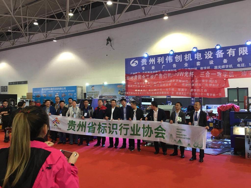 2018贵州广告展圆满结束