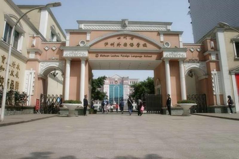 泸州外国语学校