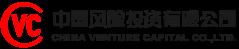 中國風險投資有限公司