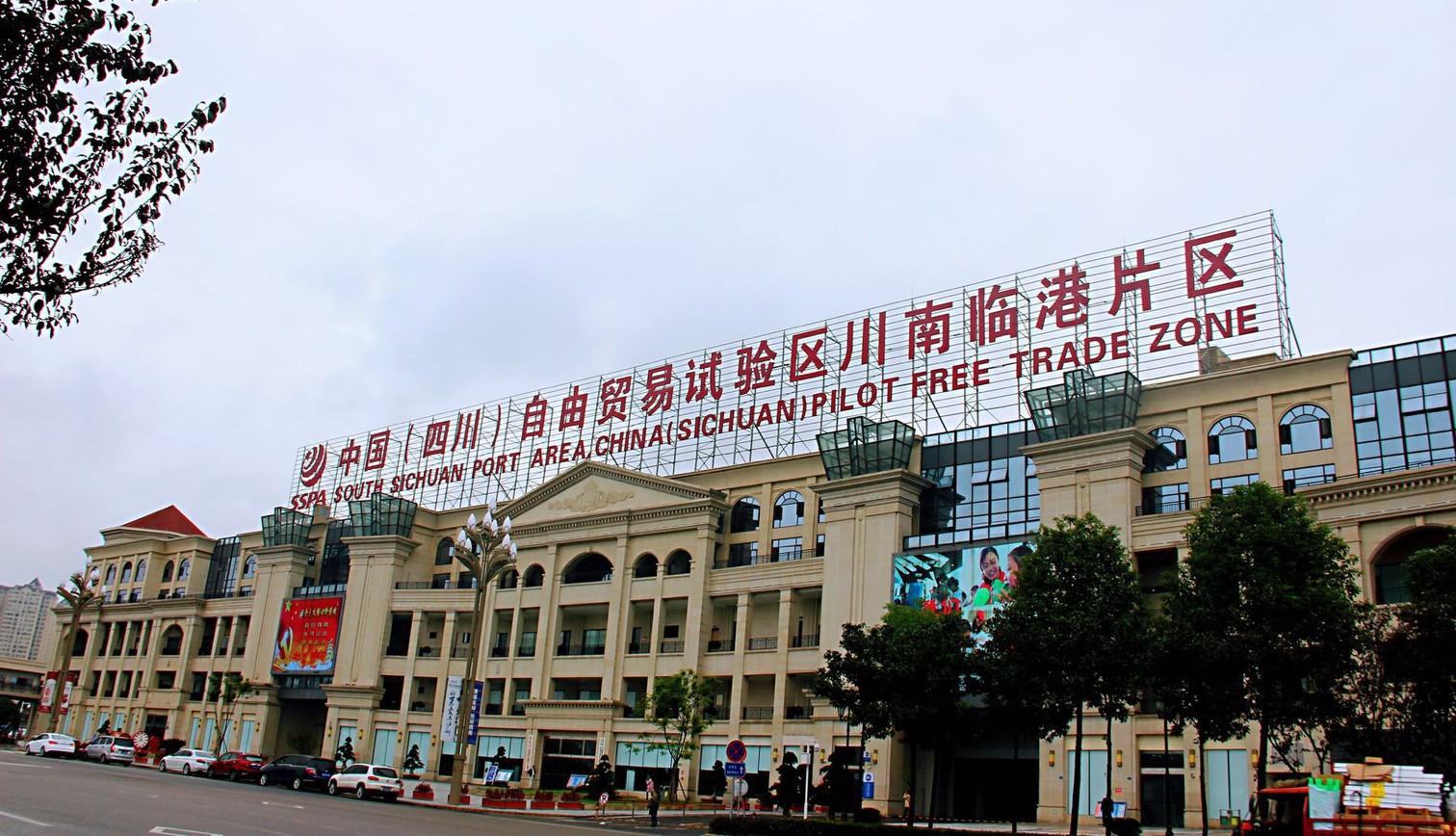 中国(泸州)自贸区办公楼