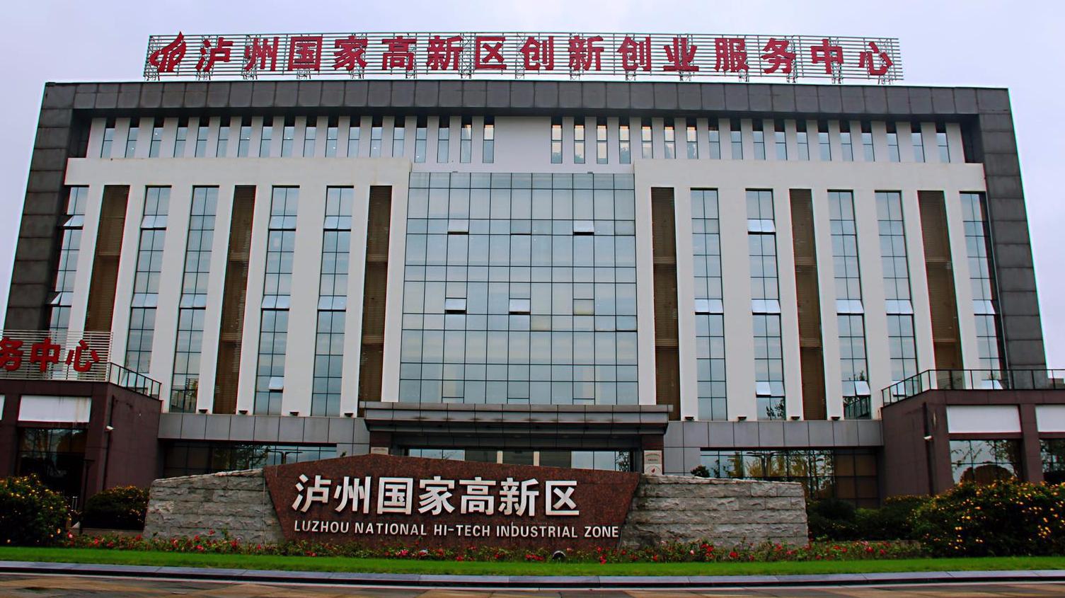 泸州高新区办公楼