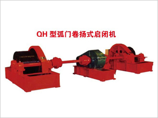 QH型弧门卷扬式启闭