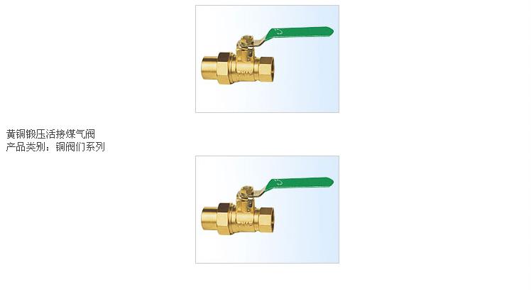 黄铜锻压活接煤气阀