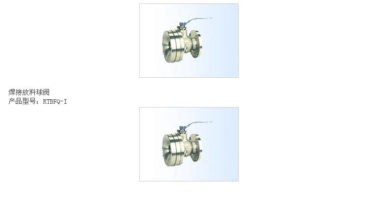 焊接放料球阀