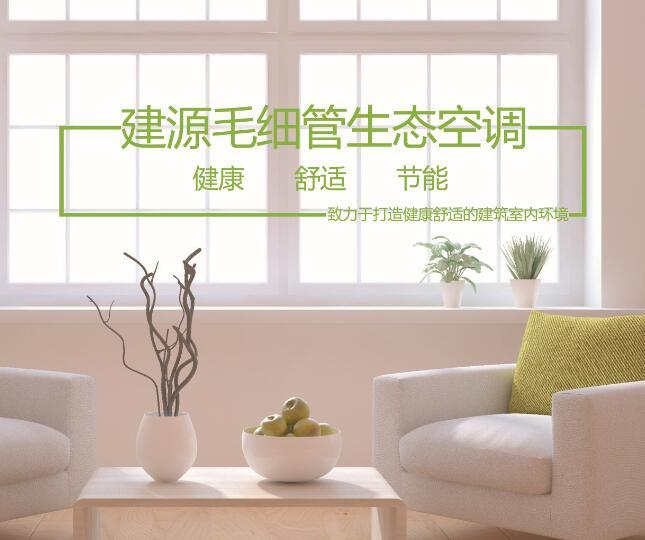 建源毛细管空调系统-除湿-打造恒湿健康舒适居住环境