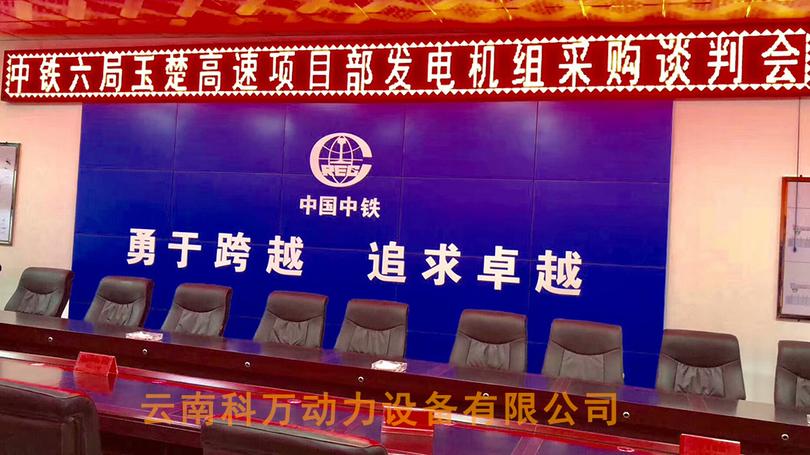 中铁六局玉楚高速项目yabo亚博体育app下载