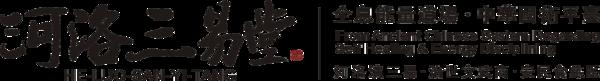 人体自愈力武医养生机构-河洛三易堂平台