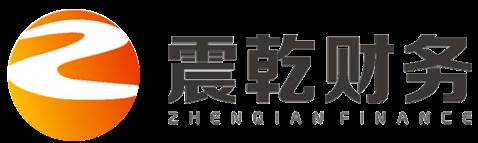杭州震乾财务管理有限公司官网