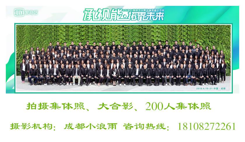 2018爱奇艺效果推广渠道交流会会议集体照拍摄