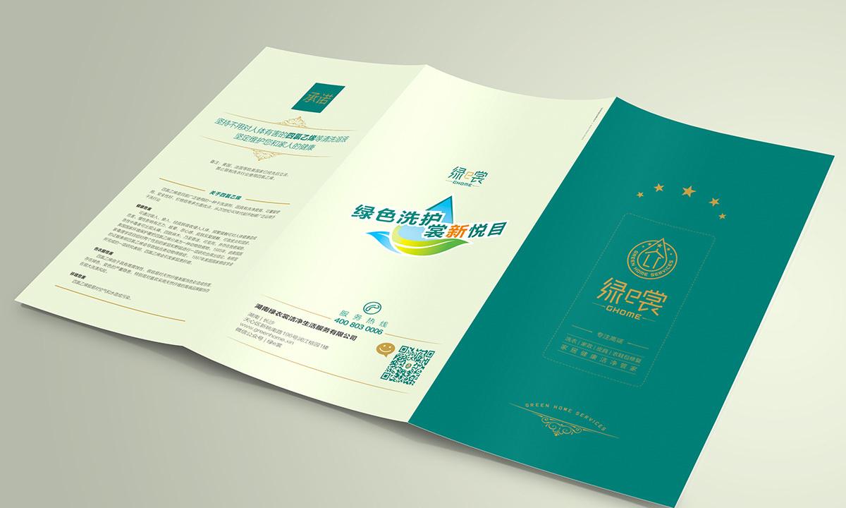 綠衣裳,家政LOGO設計,商標設計,標志設計,VI設計,VI設計欣賞