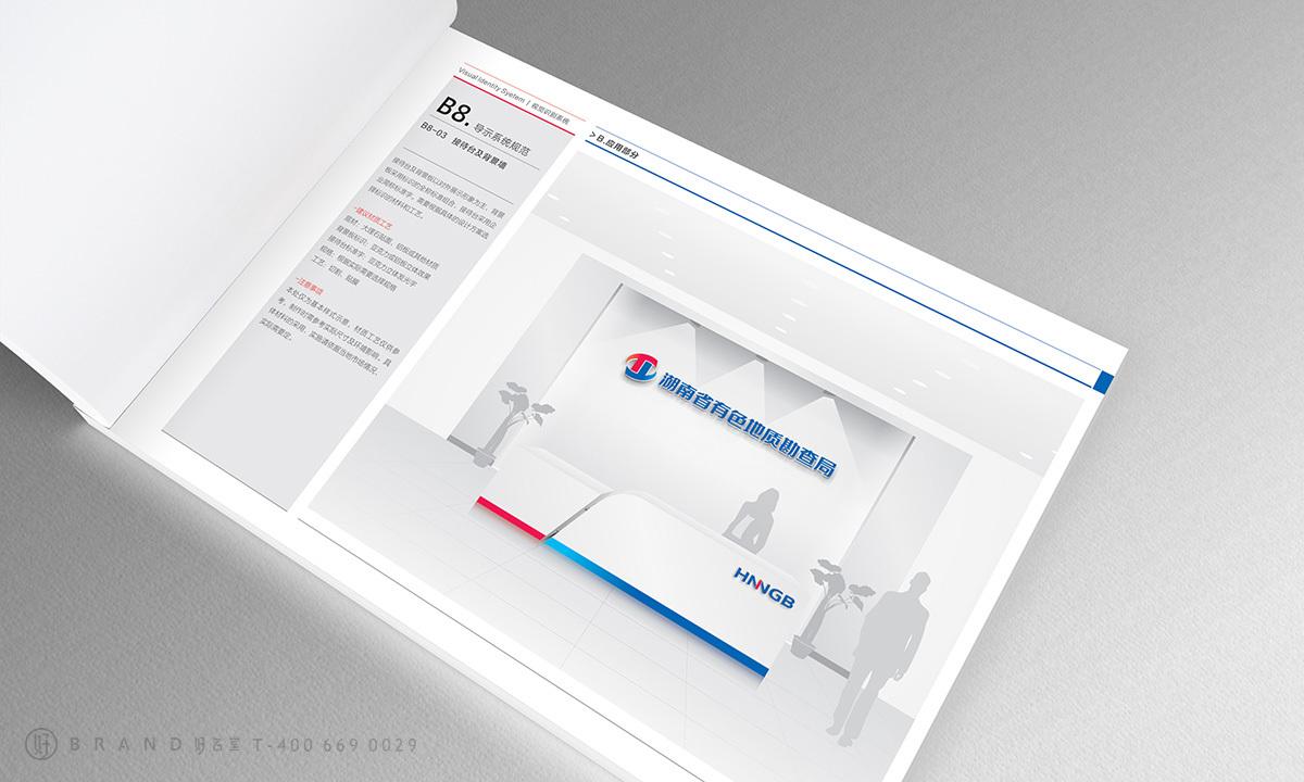 湖南有色地勘,LOGO設計,標志設計,平面設計,品牌設計,VI設計,VI設計欣賞