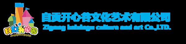 自贡市开心谷文化艺术有限公司