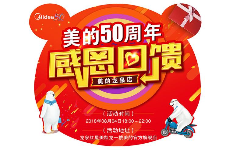 vwin app空调感恩回馈50周年——龙泉店