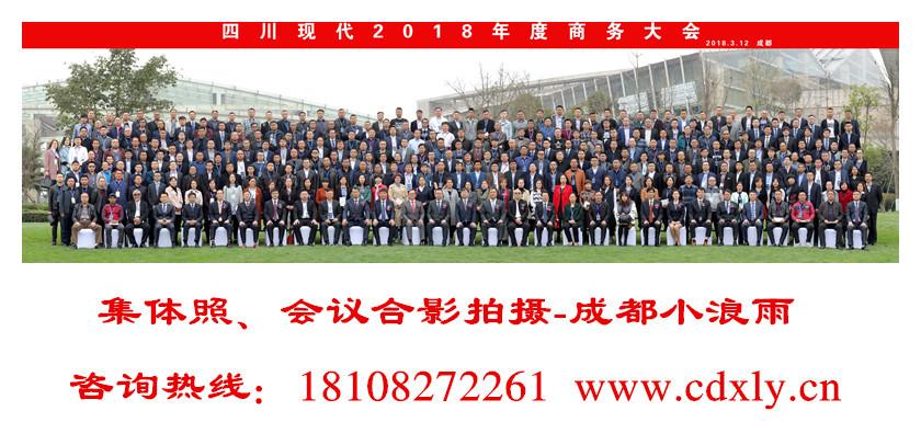 四川现代2018年度商务大会集体照拍摄