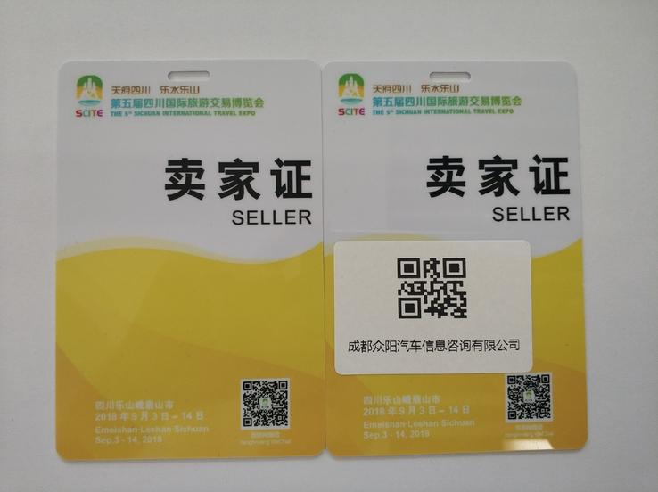 第五届四川国际旅游交易博览会
