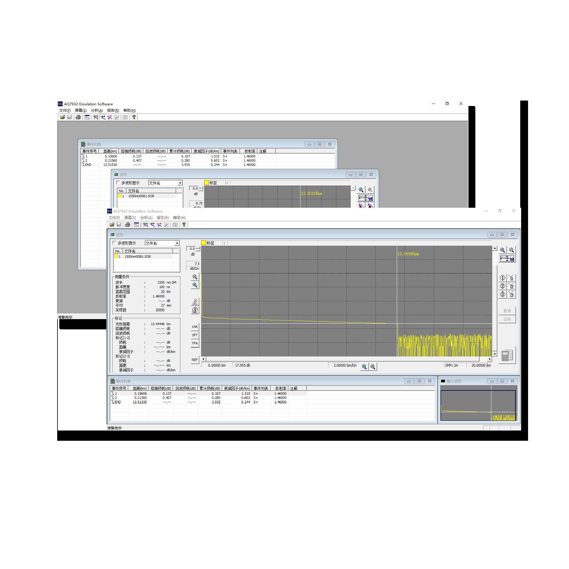 OTDR曲线图仿真软件