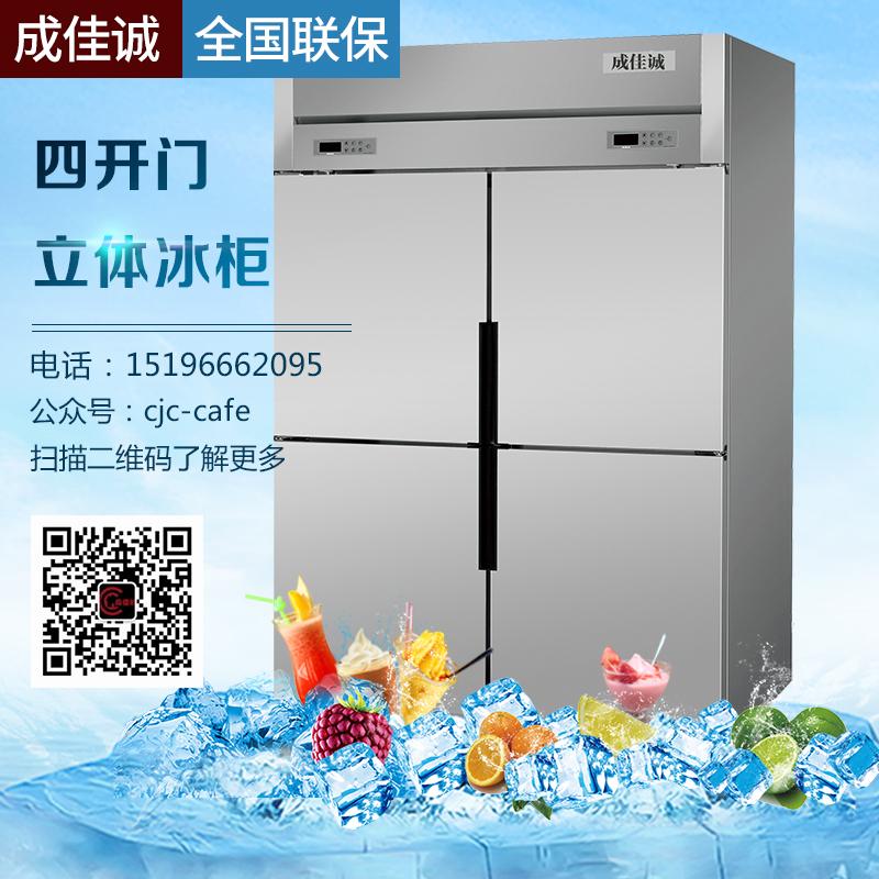 四门立体冰柜