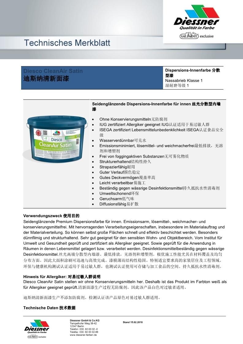 亚博yabo清新面漆技术手册
