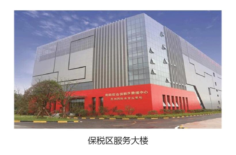 保税区服务大楼