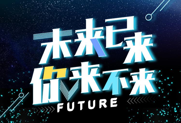 万博体育manbetx手机版节能:出席西安2018石墨烯科技创新大会