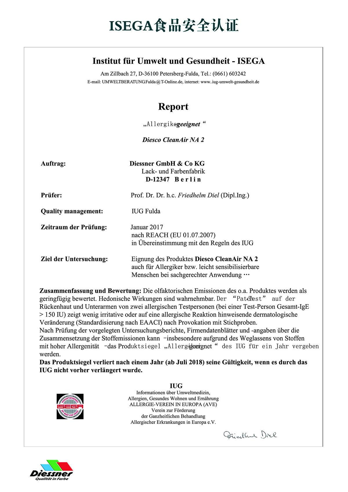 ISEGA食品安全认证