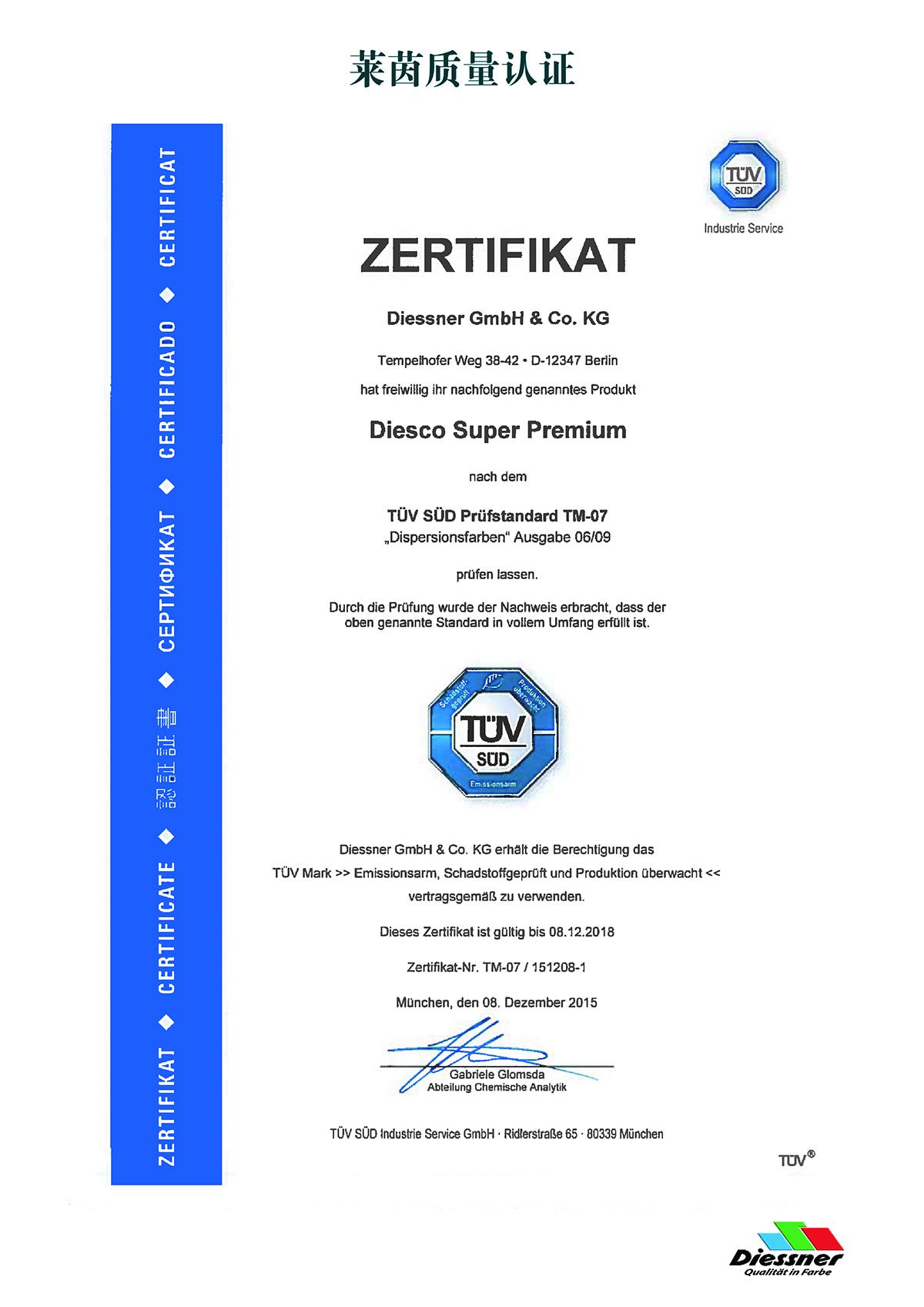莱茵质量认证