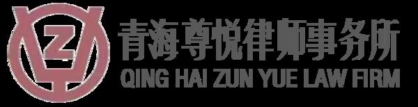 青海尊悦律师事务所
