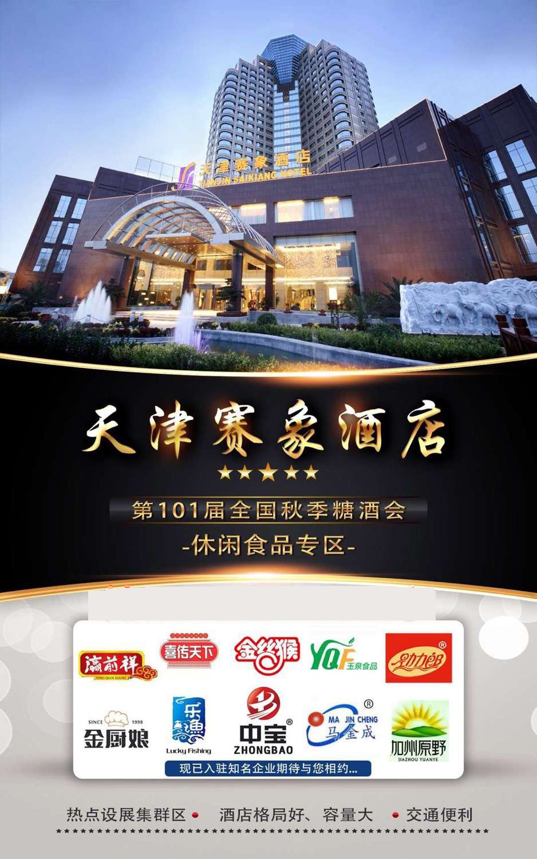 2019年天津101届BOB体育网站高端休闲食品专区—天津赛象大酒店